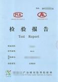 产品委托检验报告