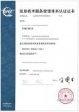 ISO20000 信息服务管理体系认证