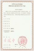 ICP 增值电信业务经营许可证