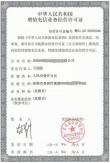 EDI 在线数据处理与交易处理业务经营许可证