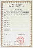 SP 第二类增值电信业务经营许可证